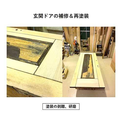 塗装剥離・研磨の参考画像