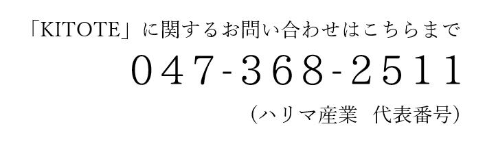 お問い合わせ TEL 047-368-2511